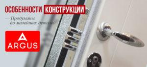 Входные двери АРГУС. Стальные двери в Магнитогорске.
