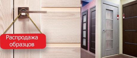 Распродажа образцов дверей