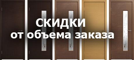 Скидки при покупке 1 дверь -5%, 2 двери -10%, 3 двери и более -15%
