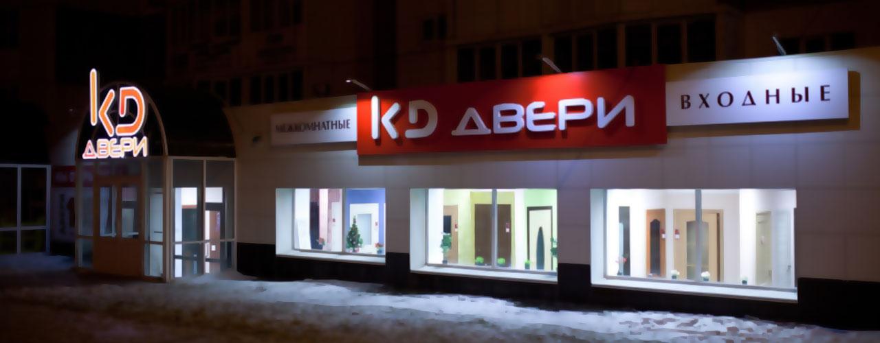 Салон межкомнатных и входных дверей Магнитогорск