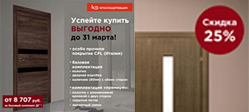 Акция от «Краснодеревщика». Скидки до 25% только до 31 марта