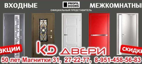 Дизайнерские двери ProfilDoors в Магнитогорске.