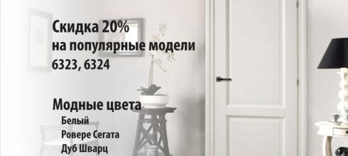 Акция от Краснодеревщика — до 31 января скидка на двери 20%