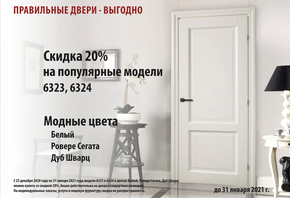 Акция-6000_январь-2021